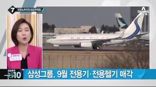 이재용 부회장, 신동빈 장남 日 피로연 참석_채널A_뉴스TOP10