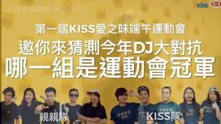 2018 KISS愛之味端午運動會直播完整影片