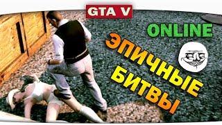 ч.09 Один день из жизни в GTA 5 Online - Эпичные битвы