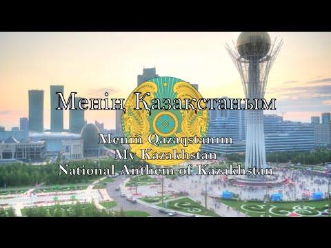 National Anthem: Kazakhstan - Менің Қазақстаным