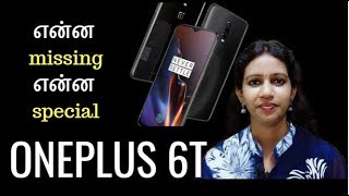 OnePlus 6T என்ன Missing and என்ன Special - Full Details| Specifications | Camera |Fingerprint Sensor