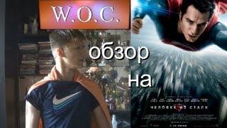 World of Cinema ( Мир Кино ) - выпуск № 4. Человек из стали.