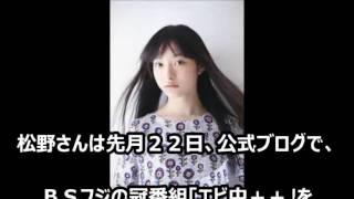 女性アイドルグループ、私立恵比寿中学(エビ中)のメンバー 松野莉奈(...