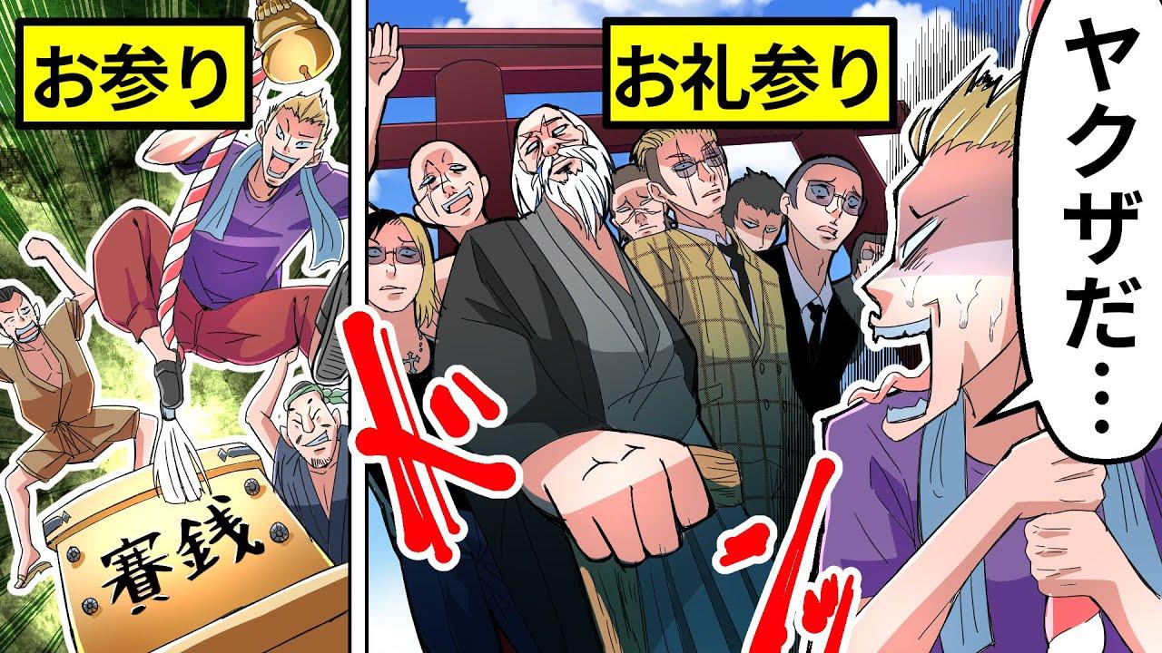【アニメ】夏祭りに神社で騒ぐDQNたちにヤクザの一向が出会った結果…【漫画/マンガ動画】