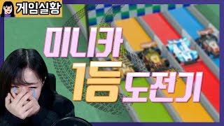 [소니쇼]91학번의 미니카 도전기 【용과같이 제로 서브퀘스트】