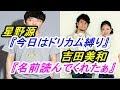 『わーい!』星野源に名前を呼ばれて超嬉しがるドリカム吉田美和(52歳)の反応がまだまだ若くて可愛い!?