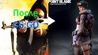После CS:GO   -    PointBlank(Играю в другие игры после полу года игры в CS:GO. Приятного просмотра! · · · ЧИТАЙ ОПИСАНИЕ! · · · Музыка:http://m..., 2015-05-09T12:29:58.000Z)