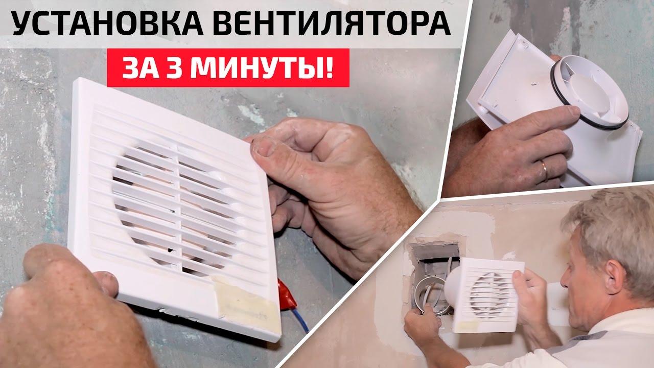 Монтаж вентиляторов