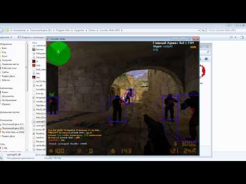 видео: Как использовать вх и настроить чит wallhack opengl32! Видео урок от 4cw.ru