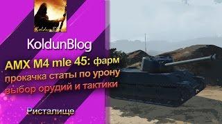 АМХ М4 mle 45 фарм, прокачка статы по урону, выбор орудий и тактики