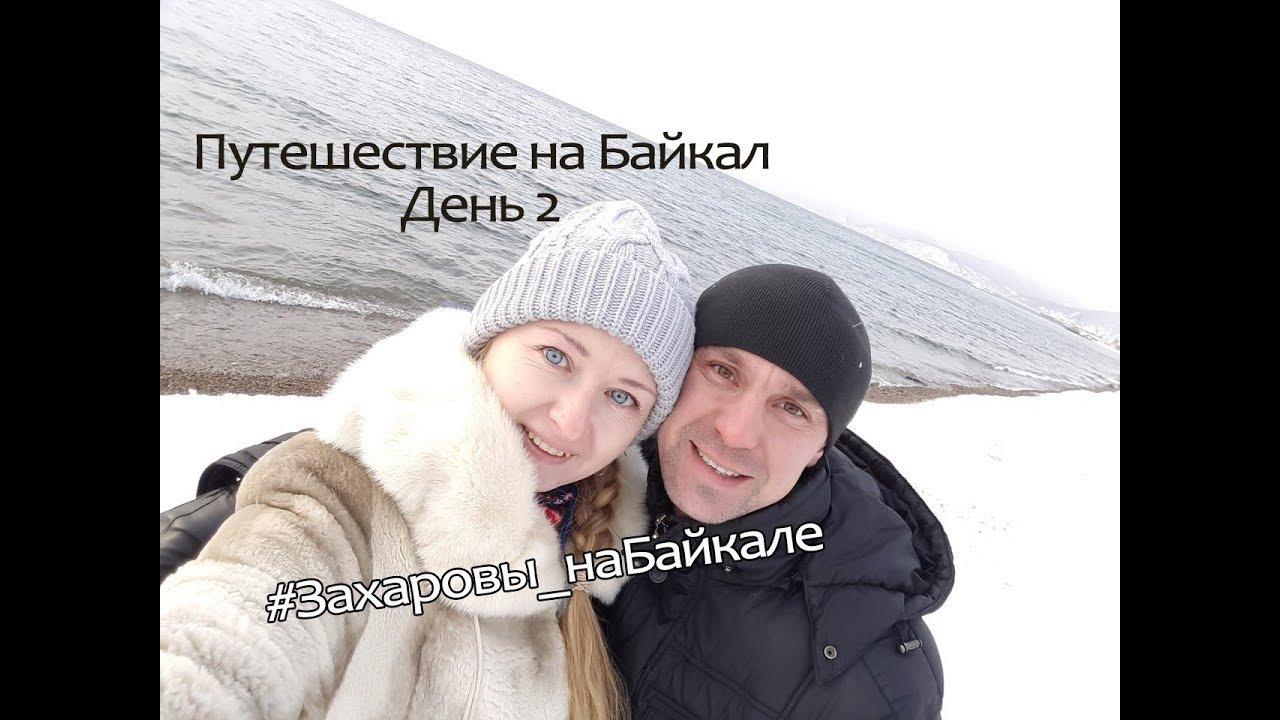 Байкал зимой на машине из Красноярска. Листвянка.