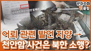 [PD수첩 핫클립] '북한 소행으로 단정하기 어렵다'던 청와대, 입장 바꾼 이유는? (MBC210615방송)