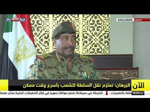 البرهان: المجلس العسكري استجاب لرغبة الشعب في التغيير، وسنسلم السلطة في أسرع وقت ممكن  - نشر قبل 2 ساعة
