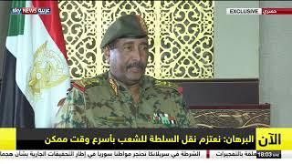 البرهان: المجلس العسكري استجاب لرغبة الشعب في التغيير، وسنسلم السلطة في أسرع وقت ممكن