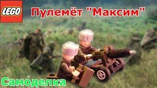 (Самоделка)Как сделать Лего пулемёт