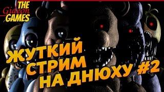 Жуткий стрим на днюху! [Gideon & ByHTaPKa] FNAF 4 | Monstrum | Kidnapped