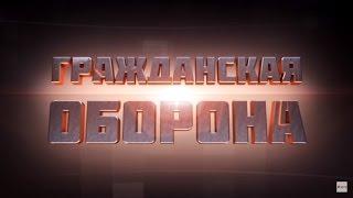 Гражданская оборона — 04.10