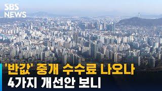 '반값' 중개 수수료 나오나…4가지 개선안 보니 / SBS