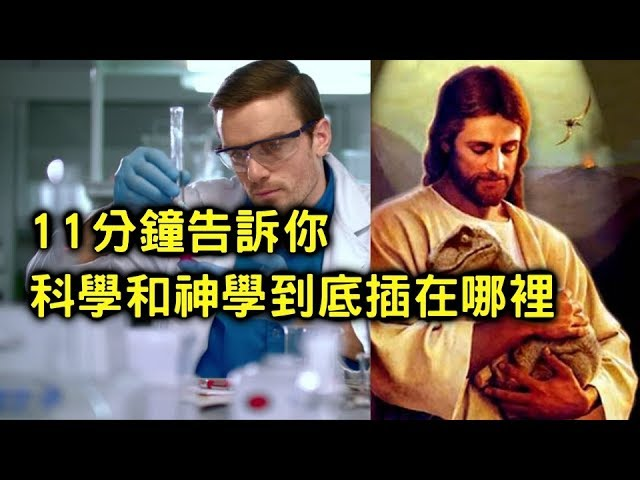 科學和神學到底插在哪裡?【搞宗教024】