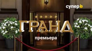 ПОЛНЫЙ ТРЕЙЛЕР ГРАНД ЛЕОН | ОТЕЛЬ ЭЛЕОН 4 СЕЗОН