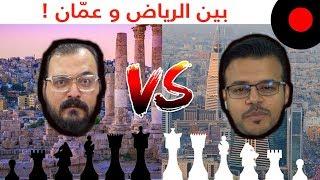 تحدي الشطرنج عن بعد بين فيصل و اندرويد باشا!