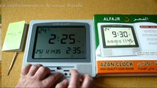 Налаштування настінних годин ALFAJR
