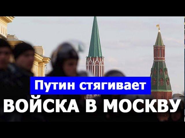 ПУТИН СТЯГИВАЕТ ВОЙСКА В МОСКВУ! Пневмония! Новости Россия 2020