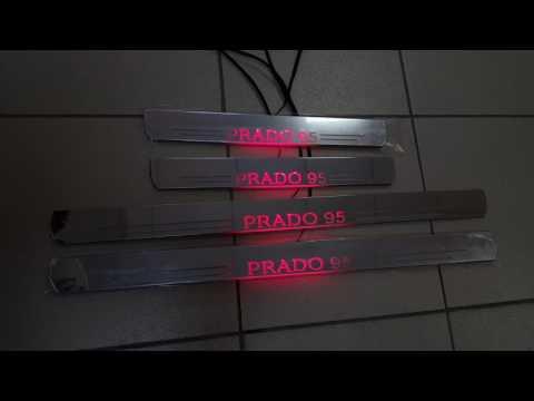 Пороги с анимацией Prado LC95. Можно заказать любой логотип