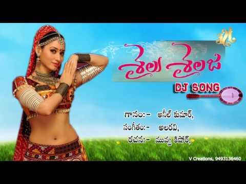 Sailu Sailaja Dj Song Video Song    Janapadalu    Telugu Folk Video Songs