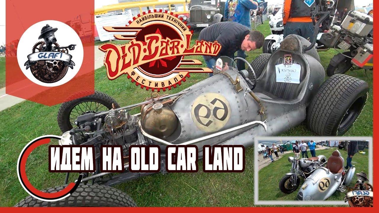 OLD CAR LAND 2019 - выставка ретро автомобилей / Олд Кар