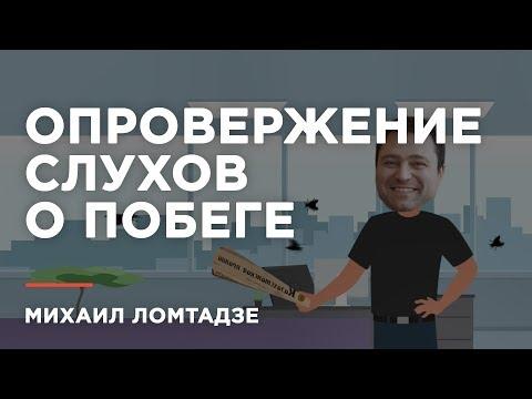 Глава Kaspi Михаил Ломтадзе убивает SMS-страшилки газетой