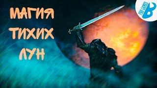 Skyrim[Секреты Скайрима] Уникальное оружие и магия Тихих Лун.