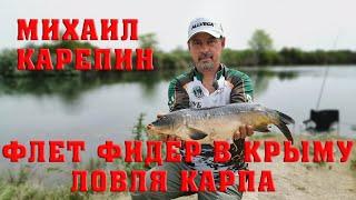 ФЛЕТ ФИДЕР В КРЫМУ ЛОВЛЯ КАРПА 2020