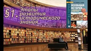 История 10 класс. § 1. Этапы развития исторического знания (С ответами на вопросы)