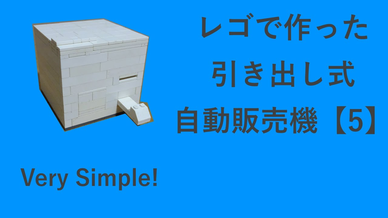 レゴで作った引き出し式自動販売機【5】