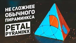 Petal Pyraminx / Не Намного Сложнее Пираминкса