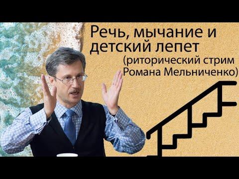 Речь, мычание и детский лепет (риторический стрим Романа Мельниченко)
