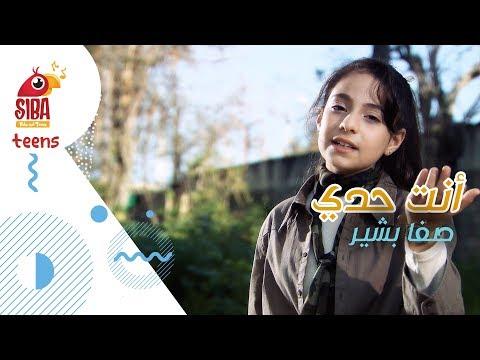 Siba Teens | Inta Hadi - Safa Bashir إنت حدي - صفا بشير