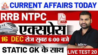 Current Affairs Today 16 December | Daily Current Affairs for SSC, Railway, NTPC | Static GK MCQ