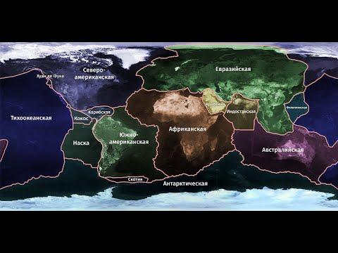 География 7 класс видеоурок литосферные плиты