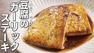 豆腐のガーリックステーキ|料理研究家リュウジのバズレシピさんのレシピ書き起こし