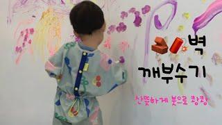 더카핑 카페 미술놀이 점묘화 박보검