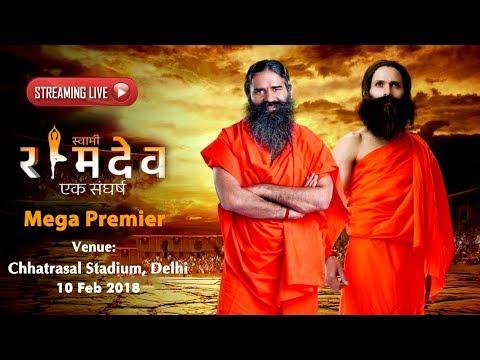 "Watch Live! | ""Swami Ramdev: Ek Sangharsh"" Mega Premier | Chhatrasal Stadium, Delhi | 10 Feb 2018"
