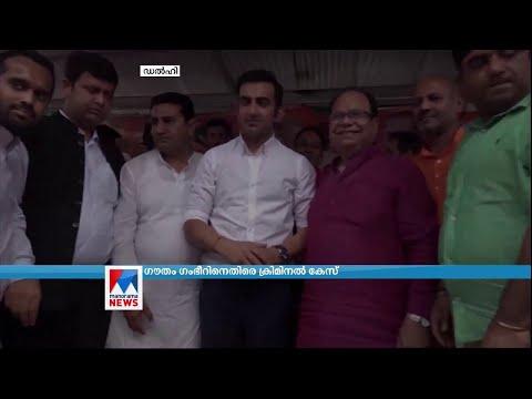 ഗൗതം ഗംഭീറിനെതിരെ ആംആദ്മി പാര്ട്ടി ക്രിമിനല് കേസ് ഫയല് ചെയ്തു | Gautam Gambhir | Aam Aadmi Party