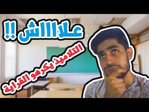 أسباب كره التلميذ الجزائري للدراسة