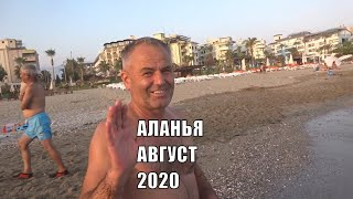 ТУРЦИЯ 2020 ALANYA АВГУСТ ПРОДОЛЖАЮТ ОТКРЫВАТЬСЯ ОТЕЛИ АЛАНЬЯ