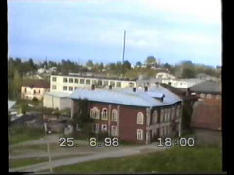 Белозерск (Belozersk) 1998.