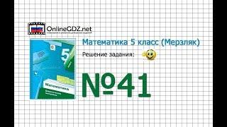 Задание № 41 - Математика 5 класс (Мерзляк А.Г., Полонский В.Б., Якир М.С)