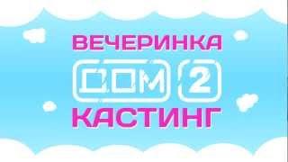 Дом 2 Кастинг в Молдове [Полная версия]