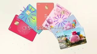 신협 신협체크카드 홍보 영상 공모전 영상